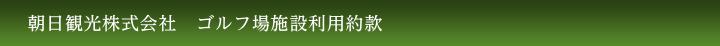 朝日観光株式会社 ゴルフ場施設利用約款